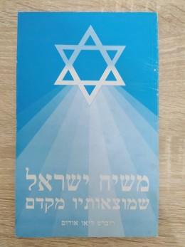 משיח ישראל שמוצאותיו מקדם