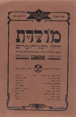 מולדת - ירחון לבני הנעורים / שנה ראשונה- חוברת ד' (1911)