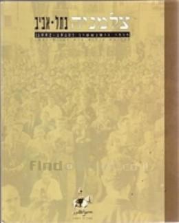 צלמניה בתל אביב / רודי ויסנשטין 1992-1910 (כחדש, המחיר כולל משלוח)