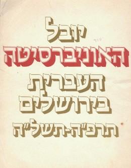 יובל האוניברסיטה העברית בירושלים