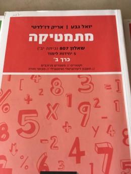 מתמטיקה 5 יחידות שאלון 807 כרך ב