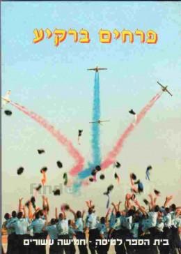 פרחים ברקיע : בית הספר לטיסה - חמישה עשורים / עודד מרום ; המערכת ... אברהם יפרח