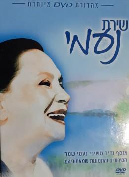 שירת נעמי מהדורת DVD מיוחדת מארז 2 תקליטורים