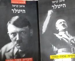 היטלר היבריס 1936-1889 נמסיס 1936-1945 2 כרכים