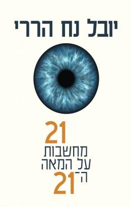 21 מחשבות על המאה ה- 21
