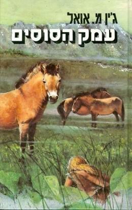 עמק הסוסים א+ב