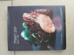 ספר הבשר