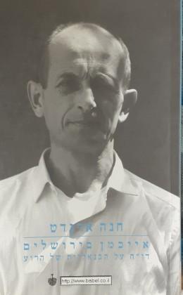 אייכמן בירושלים דו
