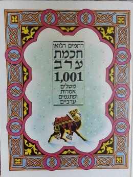 חכמת ערב 1,001 משלים אמרות ופתגמים ערביים
