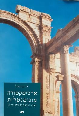 ארכיטקטורה מונומנטלית בארץ ישראל ובמזרח הרומי
