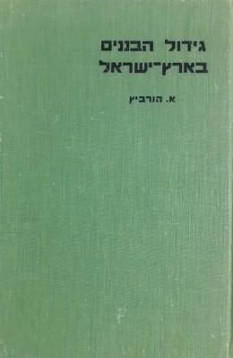 גידול הבננים בארץ ישראל