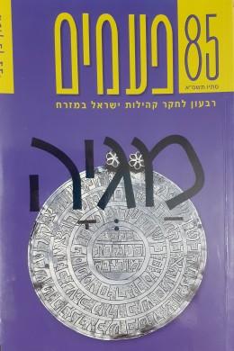מגיה פעמים 85 רבעון לחקר קהילות ישראל במזרח