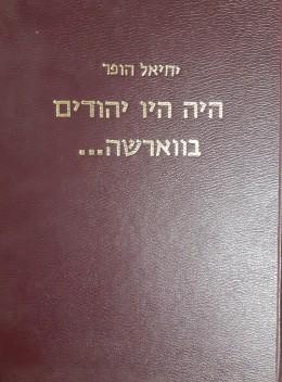 היה היו יהודים בווארשה ..