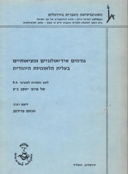 גורמים אידיאולוגיים ומציאותיים בעלית הלאומיות היהודית (חדש לגמרי!)