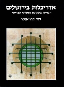 אדריכלות בירושלים - הבנייה בתקופת המנדט הבריטי (חדש לגמרי!)