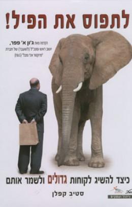 לתפוס את הפיל