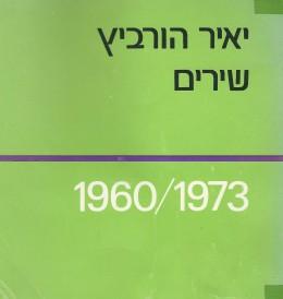 שירים 1973-1960