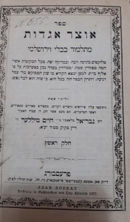 אוצר אגדות בתלמוד הבבלי הירושלמי כולל שני חלקים