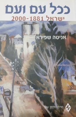 ככל עם ועם ישראל 2000-1881