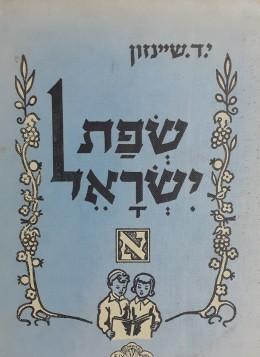 שפת ישראל א
