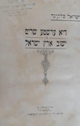 דיא ערשטא שריט פון ישוב ארץ ישראל