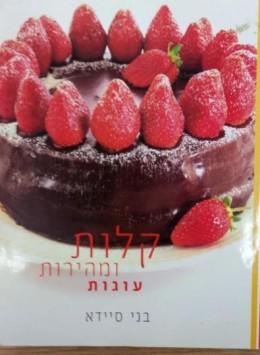 עוגות קלות ומהירות