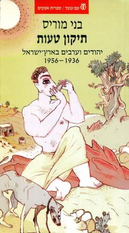 תיקון טעות - יהודים וערבים בארץ-ישראל 1956-1936