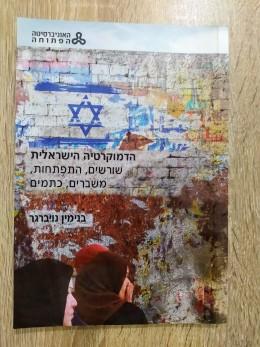 הדמוקרטיה הישראלית: שורשים, התפתחות, משברים, כתמים