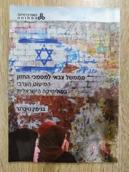 מממשל צבאי למסמכי החזון: המיעוט הערבי בפוליטיקה הישראלית