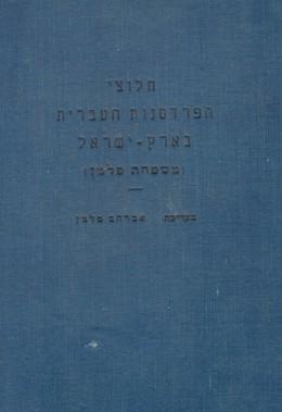 חלוצי הפרדסנות העברית בארץ-ישראל - משפחת פלמן