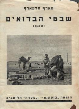 שבטי הבדואים - תולדות באר-שבע ושבטיה