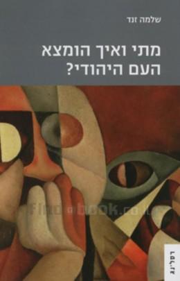 מתי ואיך הומצא העם היהודי? / שלמה זנד