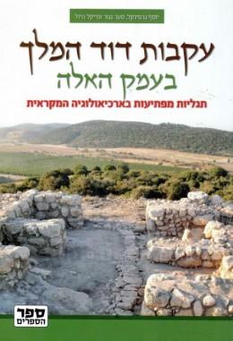 עקבות דוד המלך בעמק האלה (כחדש, המחיר כולל משלוח)