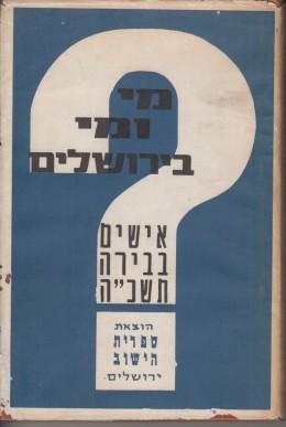 מי ומי בירושלים