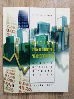 יסודות החשבונאות ודיווח פיננסי