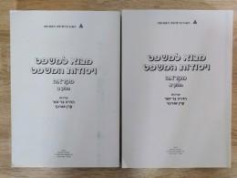 מבוא למשפט ויסודות המשפט - מקראה