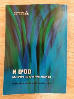 מסים א - כרך ג: היבטים בין-לאומיים של מיסוי הכנסות בישראל