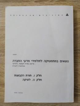 נושאים במתמטיקה לתלמידי מדעי החברה (סט מלא 3 כרכים)