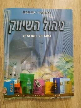 ניהול השיווק - המהדורה הישראלית (2 כרכים + מדריך למידה)