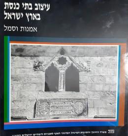 עיצוב בתי כנסת בארץ ישראל