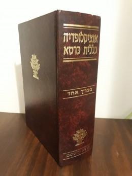 אנציקלופדיה כללית כרטא
