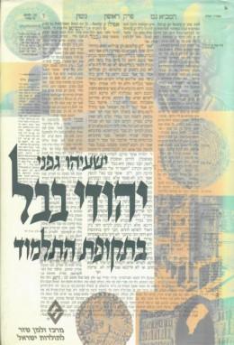 יהודי בבל בתקופת התלמוד - חיי החברה והרוח (חדש)