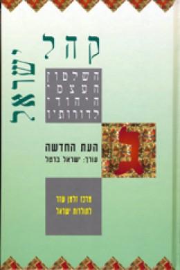 קהל ישראל העת החדשה