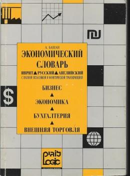מילון כלכלי: עברי-רוסי-אנגלי