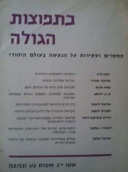 בתפוצות הגולה מחקרים וסקירות על הנעשה בעולם היהודי 52/53