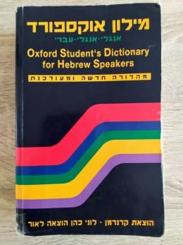 מילון אוקספורד אנגלי-אנגלי-עברי