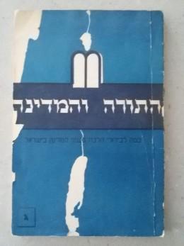 התורה והמדינה במה לברורי הלכה בעניני המדינה בישראל ג