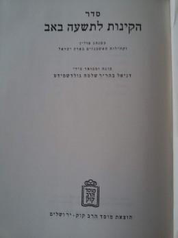 סדר הקינות לתשעה באב כמנהג פולין וקהילות האשכנזים בארץ ישראל