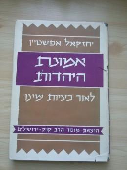 אמונת היהדות
