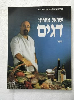 ישראל אהרוני דגים